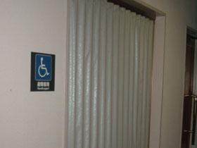 身障者用トイレ 入口の画像 クリック・Enterで拡大