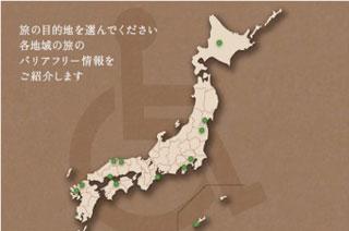 全国バリアフリー旅行情報サイトトップの画像