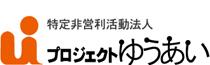 NPO法人プロジェクトゆうあい(外部ページ)