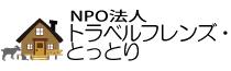 NPO法人トラベルフレンズ・とっとり(外部ページ)