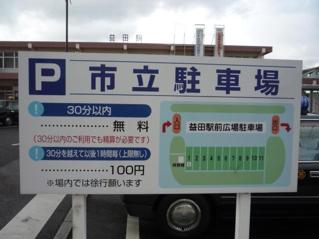 駅前にある市立駐車場 看板の画像 クリック・Enterで拡大