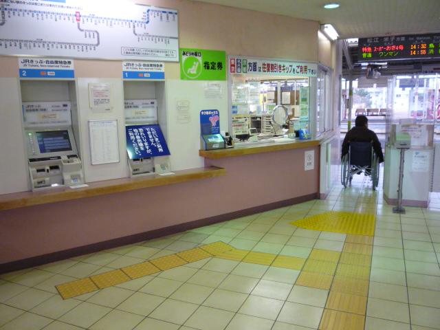 駅舎内 切符売り場周辺の画像 クリック・Enterで拡大