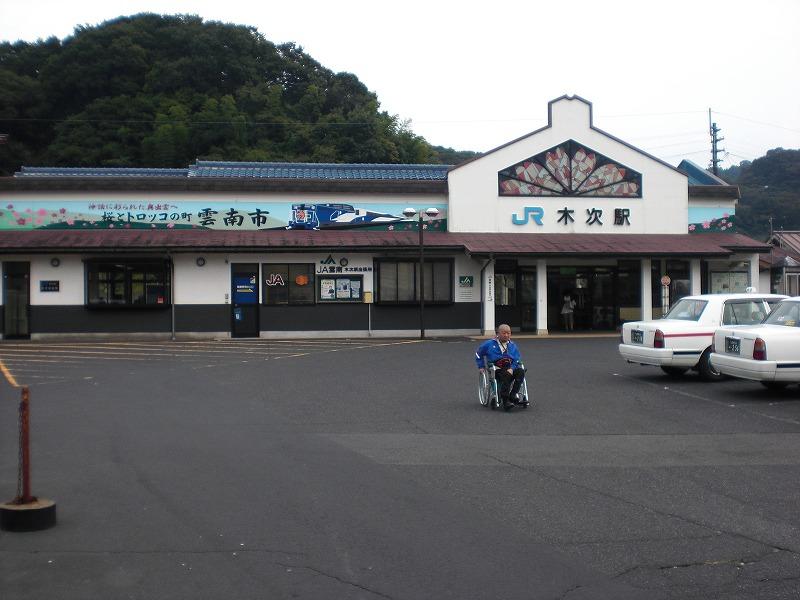 駅舎正面の画像 クリック・Enterで拡大