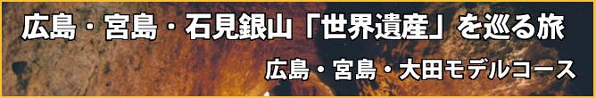 石見銀山の写真です