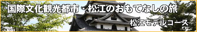 松江城の写真です