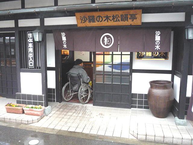 木茶屋の入口の画像 クリック・Enterで拡大