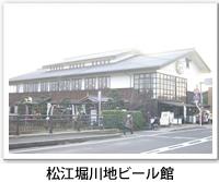 松江堀川地ビール館の外観写真です。クリックすると松江堀川地ビール館のバリアフリーデータの詳細ページへ移動します。