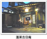 蓬莱吉日庵の外観写真です。クリックすると蓬莱吉日庵のバリアフリーデータの詳細ページへ移動します。