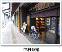 中村茶舗の入口の写真です。クリックすると中村茶舗のバリアフリーデータの詳細ページへ移動します。