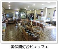 美保関灯台ビュッフェの販売コーナーの写真です。クリックすると美保関灯台ビュッフェのバリアフリーデータの詳細ページへ移動します。