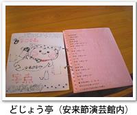 どじょう亭(安来節演芸館内)の点字パンフレットの写真です。クリックするとどじょう亭(安来節演芸館内)のバリアフリーデータの詳細ページへ移動します。