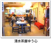 清水茶屋ゆう心の店内の写真です。クリックすると清水茶屋ゆう心のバリアフリーデータの詳細ページへ移動します。