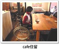 cafe住留の店内の写真です。クリックするとcafe住留のバリアフリーデータの詳細ページへ移動します。