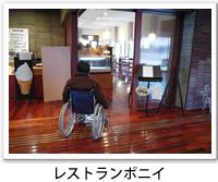 レストランポニイの入口の写真です。クリックするとレストランポニイのバリアフリーデータの詳細ページへ移動します。