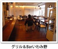 グリル&Barいわみ野の店内の写真です。クリックするとグリル&Barいわみ野のバリアフリーデータの詳細ページへ移動します。