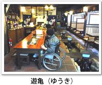 遊亀(ゆうき)の店内の写真です。クリックすると遊亀(ゆうき)のバリアフリーデータの詳細ページへ移動します。