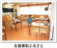 お食事処ふるさとの店内の写真です。クリックするとお食事処ふるさとのバリアフリーデータの詳細ページへ移動します。