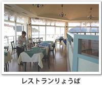 レストランりょうばの店内の写真です。クリックするとレストランりょうばのバリアフリーデータの詳細ページへ移動します。