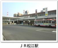 JR松江駅の外観写真です。クリックするとJR松江駅のバリアフリーデータの詳細ページへ移動します。