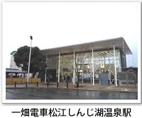 一畑電車松江しんじ湖温泉駅の外観写真です。クリックすると松江しんじ湖温泉駅のバリアフリーデータの詳細ページへ移動します。