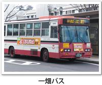 一畑バスの運行写真です。クリックすると一畑バスのバリアフリーデータの詳細ページへ移動します。