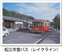 松江市営バスのレイクラインの運行写真です。クリックすると松江市営バスのバリアフリーデータの詳細ページへ移動します。