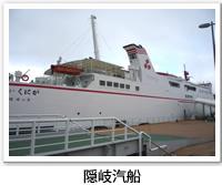 隠岐汽船の外観写真です。クリックすると隠岐汽船のバリアフリーデータの詳細ページへ移動します。