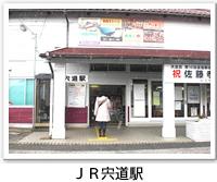 JR宍道駅の入口写真です。クリックするとJR宍道駅のバリアフリーデータの詳細ページへ移動します。