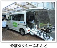 介護タクシーふれんどの福祉車両の外観写真です。クリックすると介護タクシーふれんどのバリアフリーデータの詳細ページへ移動します。