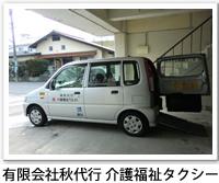 有限会社秋代行 介護福祉タクシーの福祉車両の外観写真です。クリックすると有限会社秋代行 介護福祉タクシーのバリアフリーデータの詳細ページへ移動します。