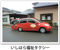 いしはら福祉タクシーの福祉車両の外観写真です。クリックするといしはら福祉タクシーのバリアフリーデータの詳細ページへ移動します。