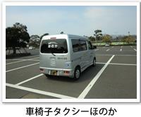 車椅子タクシーほのかの福祉車両の外観写真です。クリックすると車椅子タクシーほのかのバリアフリーデータの詳細ページへ移動します。