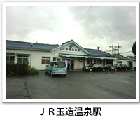 JR玉造温泉駅の外観写真です。クリックするとJR玉造温泉駅のバリアフリーデータの詳細ページへ移動します。