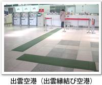 出雲空港(出雲縁結び空港)のフロアで歩道くんが設置されている写真です。クリックすると出雲空港(出雲縁結び空港)のバリアフリーデータの詳細ページへ移動します。