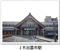 JR出雲市駅の外観写真です。クリックするとJR出雲市駅のバリアフリーデータの詳細ページへ移動します。