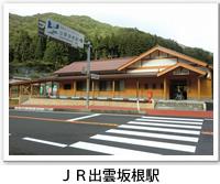 JR出雲坂根駅の外観写真です。クリックするとJR出雲坂根駅のバリアフリーデータの詳細ページへ移動します。