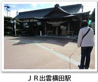 JR出雲横田駅の外観写真です。クリックするとJR出雲横田駅のバリアフリーデータの詳細ページへ移動します。
