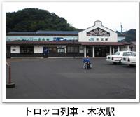 トロッコ列車・木次駅の外観写真です。クリックするとトロッコ列車・木次駅のバリアフリーデータの詳細ページへ移動します。