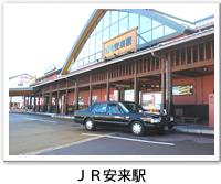 JR安来駅の外観写真です。クリックするとJR安来駅のバリアフリーデータの詳細ページへ移動します。
