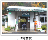 JR亀嵩駅の外観写真です。クリックするとJR亀嵩駅のバリアフリーデータの詳細ページへ移動します。
