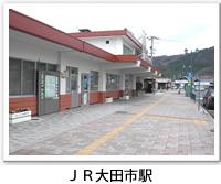 JR大田市駅の外観写真です。クリックするとJR大田市駅のバリアフリーデータの詳細ページへ移動します。