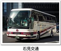 石見交通バスの運行写真です。クリックすると石見交通バスのバリアフリーデータの詳細ページへ移動します。
