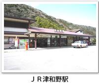 JR津和野駅の外観写真です。クリックするとJR津和野駅のバリアフリーデータの詳細ページへ移動します。