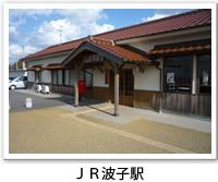 JR波子駅の外観写真です。クリックするとJR波子駅のバリアフリーデータの詳細ページへ移動します。