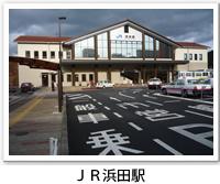 JR浜田駅の外観写真です。クリックするとJR浜田駅のバリアフリーデータの詳細ページへ移動します。