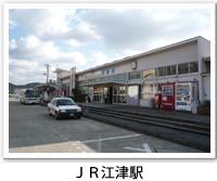 JR江津駅の外観写真です。クリックするとJR江津駅のバリアフリーデータの詳細ページへ移動します。