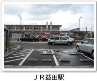 JR益田駅の外観写真です。クリックするとJR益田駅のバリアフリーデータの詳細ページへ移動します。