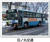 日ノ丸交通の運行写真です。クリックすると日ノ丸交通のバリアフリーデータの詳細ページへ移動します。
