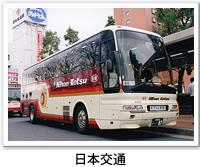 日本交通の運行写真です。クリックすると日本交通のバリアフリーデータの詳細ページへ移動します。