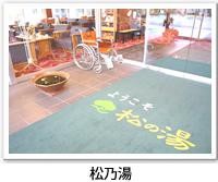 松乃湯の入口写真です。クリックすると松乃湯のバリアフリーデータの詳細ページへ移動します。